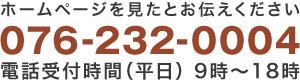0762320004電話番号