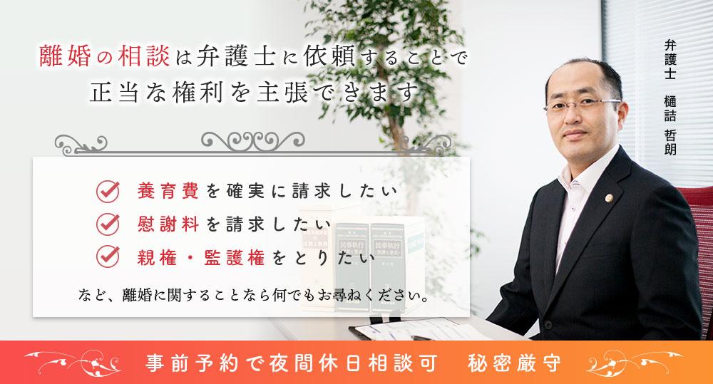 金沢の弁護士による離婚の法律相談・弁護士法人あさひ法律事務所